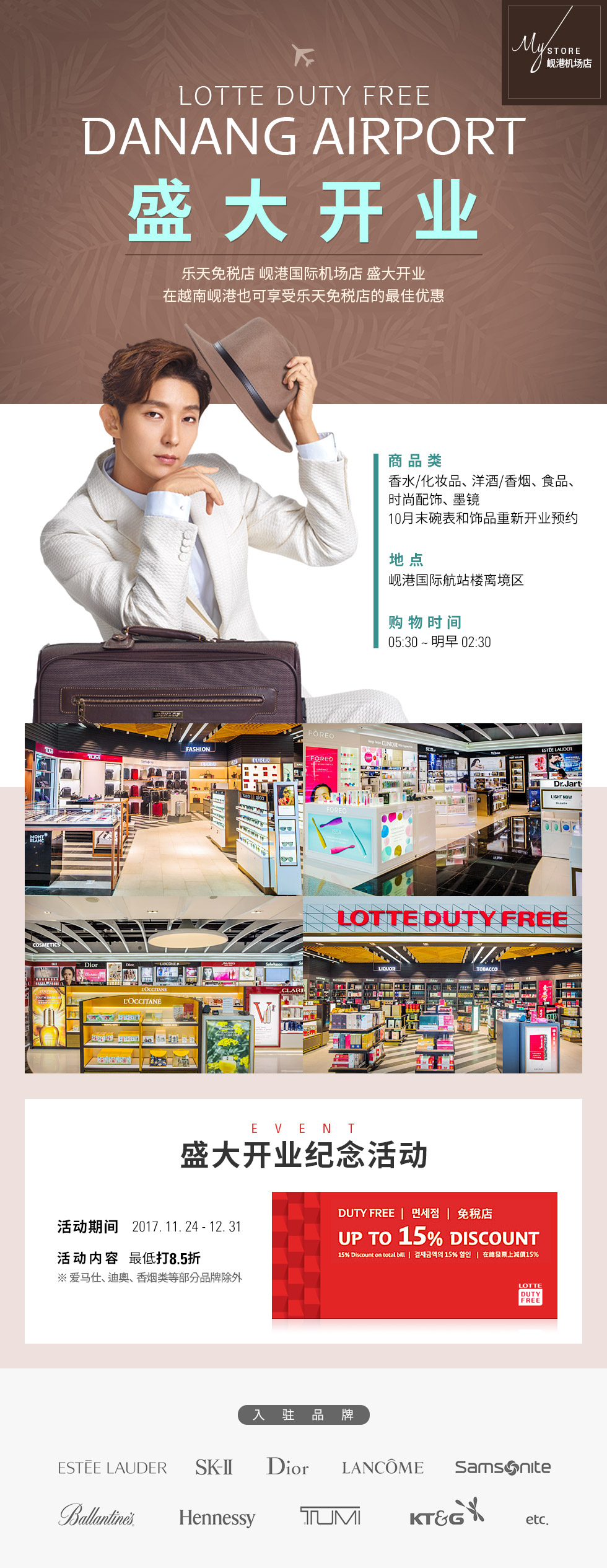 LOTTE DUTY FREE DANANG AIRPORT 盛大开业