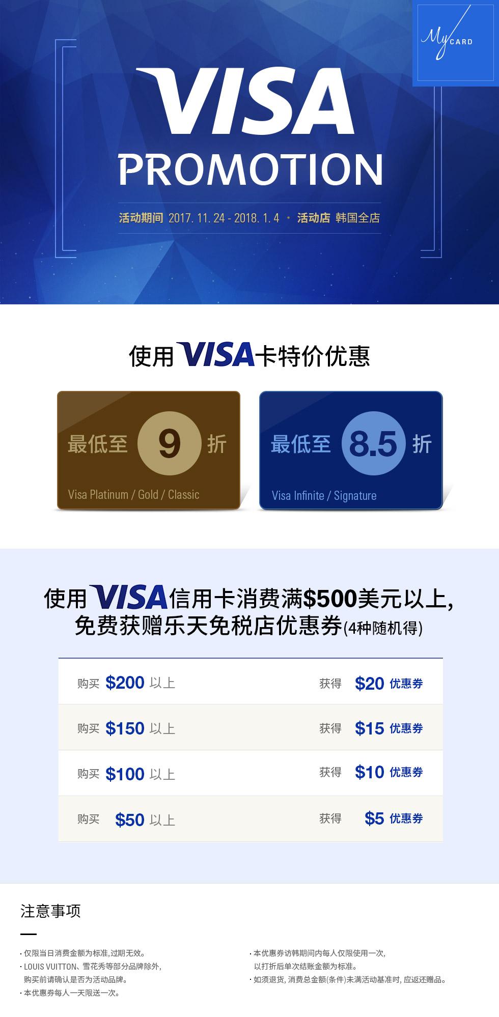 使用 VISA 卡特价优惠