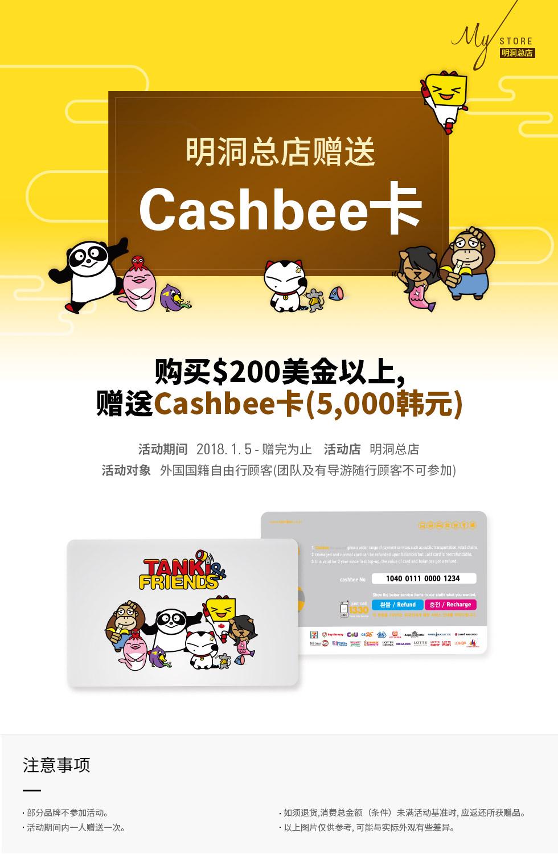 购买$200美金以上, 赠送Cashbee卡(5,000韩元)