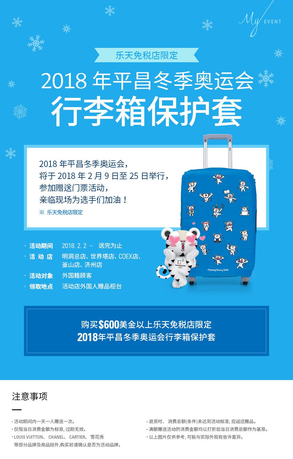 乐天免税店限定 2018年平昌冬季奥运会 行李箱保护套