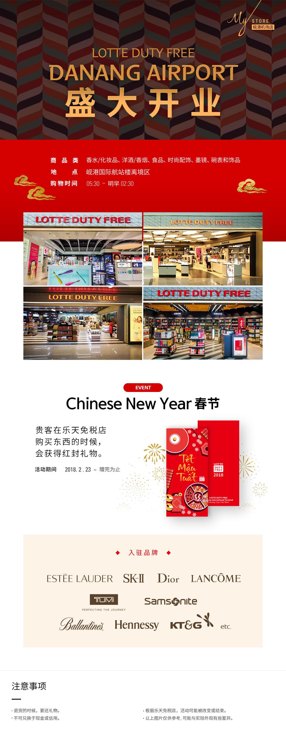 DANANG AIRPORT 盛大开业_春节