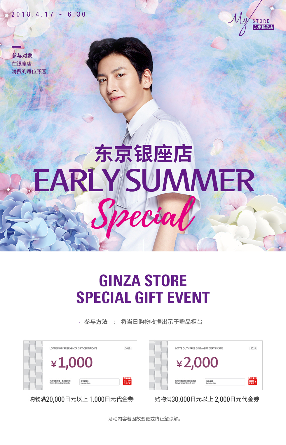 东京银座店 EARLY SUMMER SPECIAL