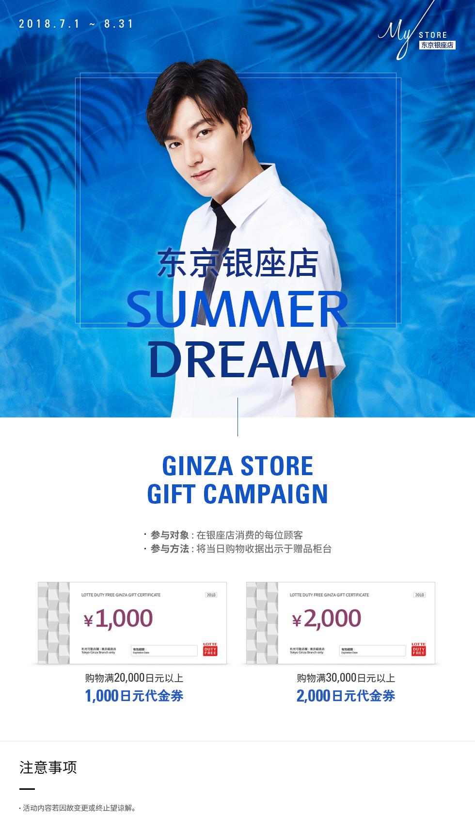 [东京银座店] SUMMER DREAM