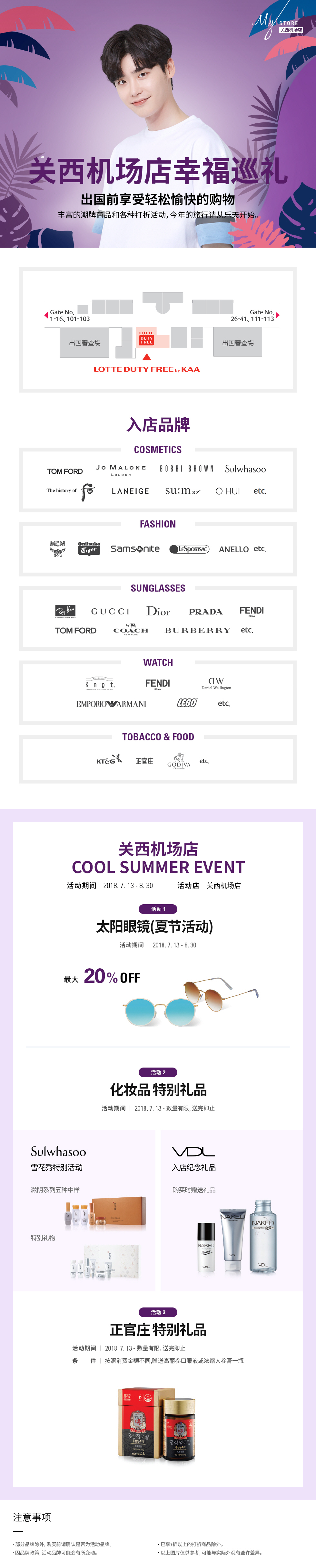 关西机场店 COOL SUMMER EVENT