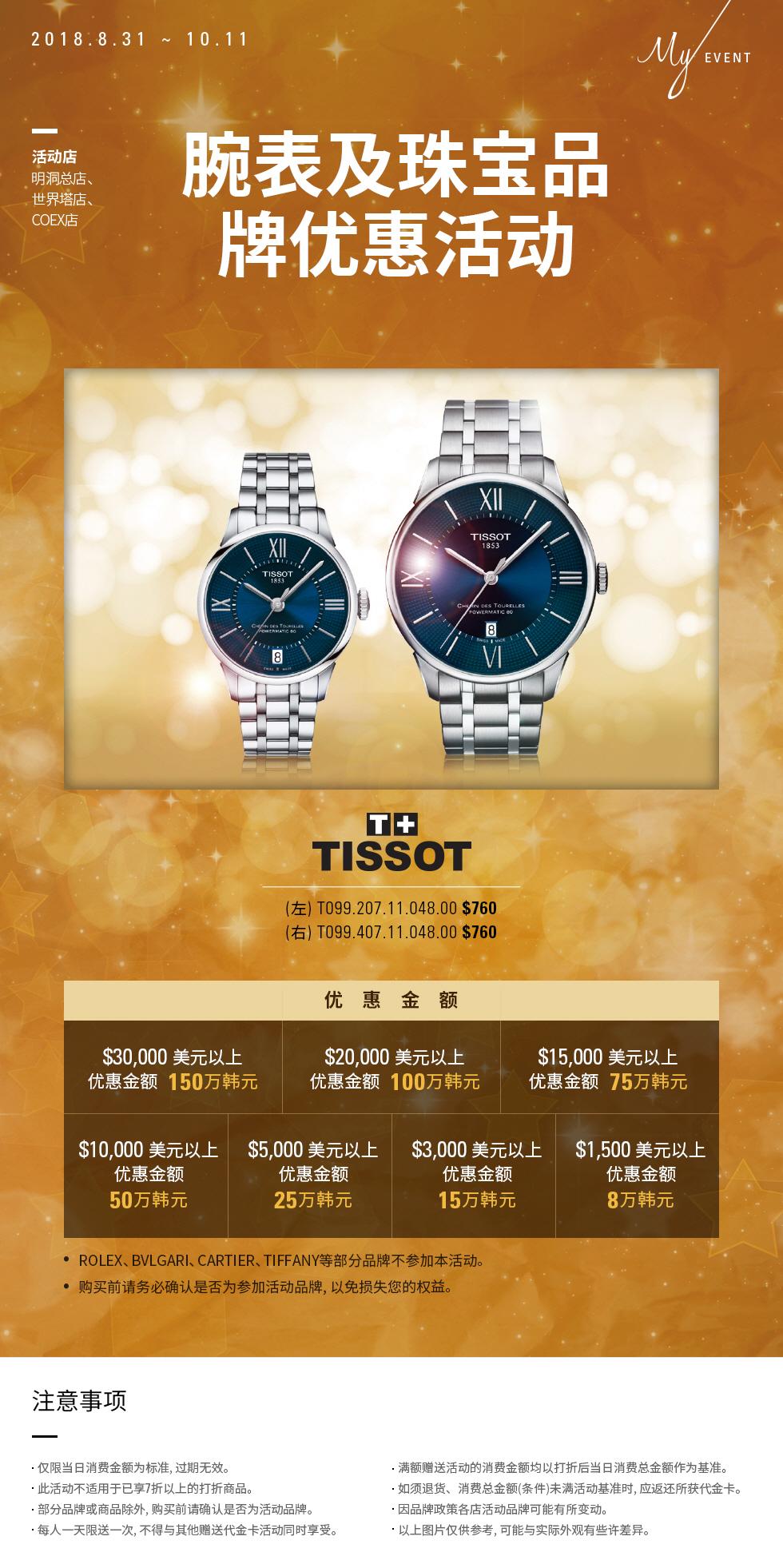 腕表及珠宝品牌优惠活动