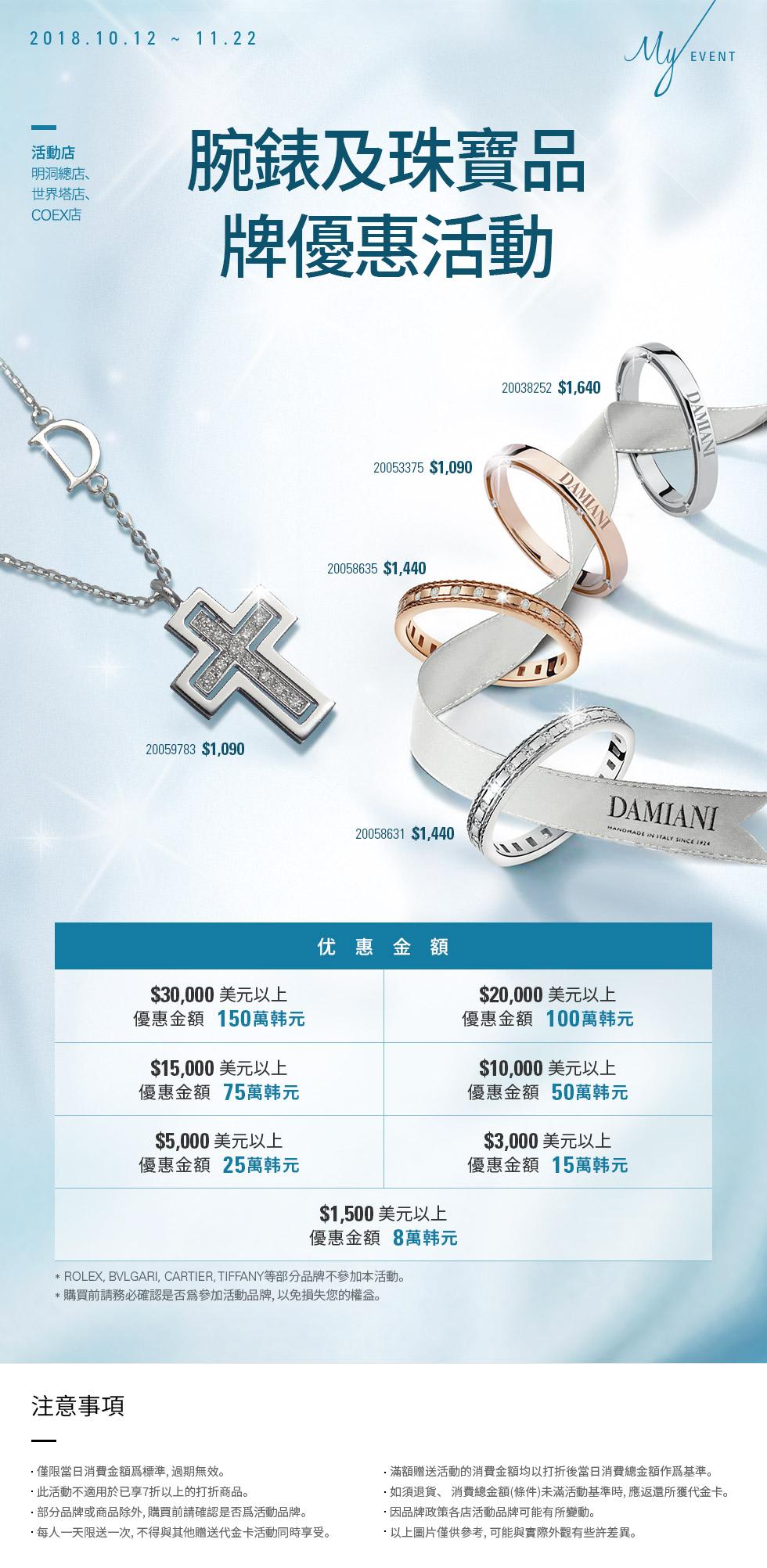腕錶及珠寶品牌優惠活動