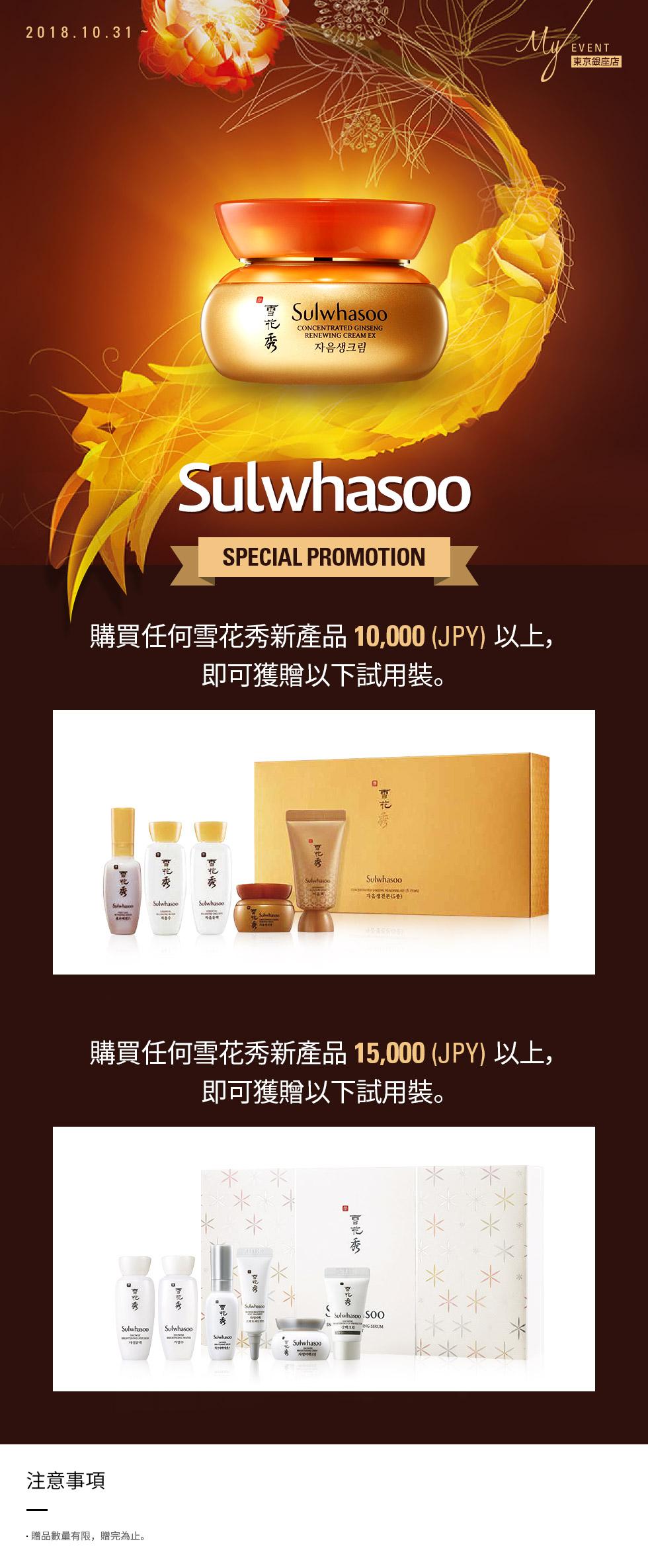 東京銀座店 Sulwhasoo Special Promotion