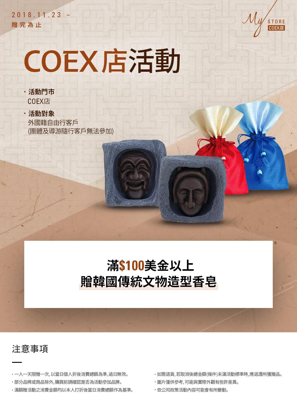 COEX店活動