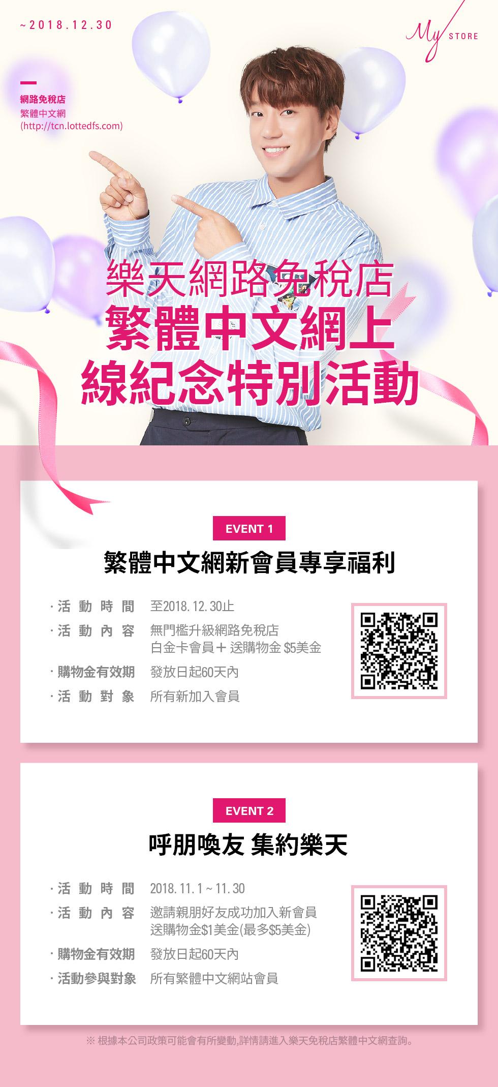樂天網路免稅店繁體中文網上線紀念特別活動