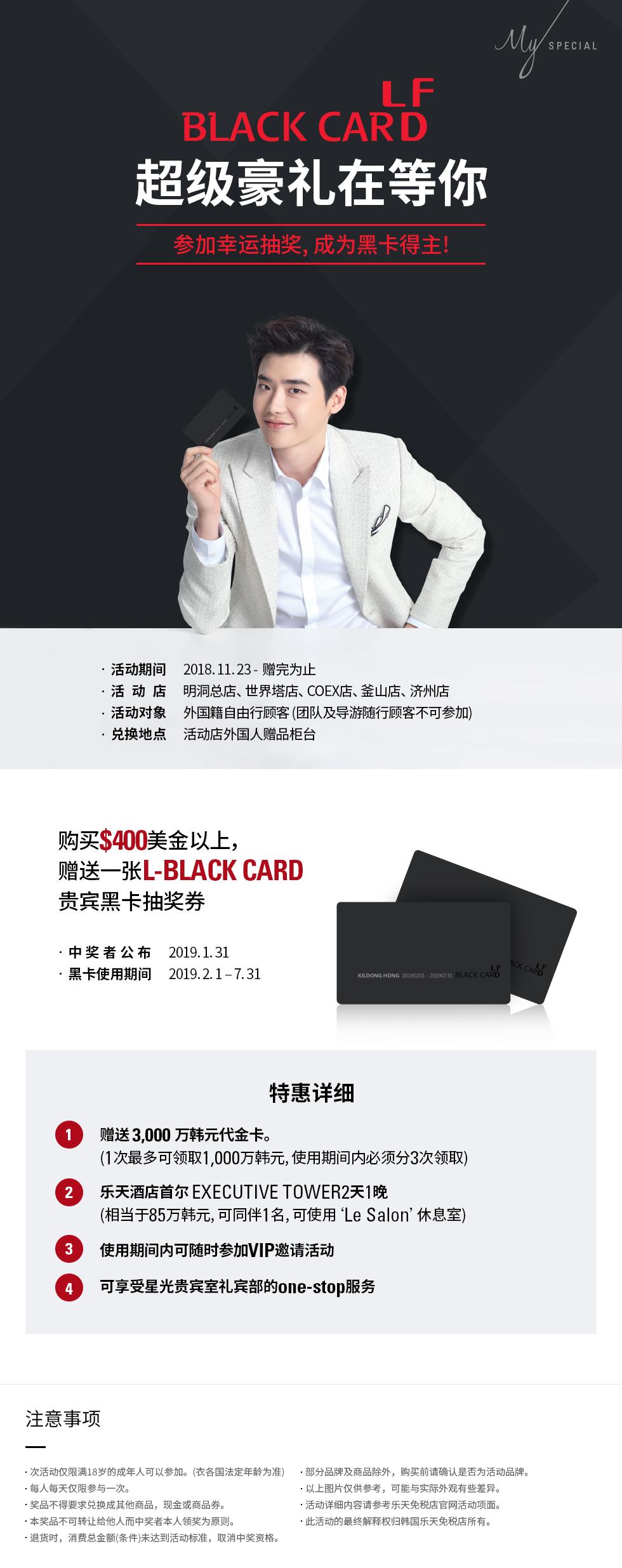 BLACK CARD 냠 超级豪礼在等你