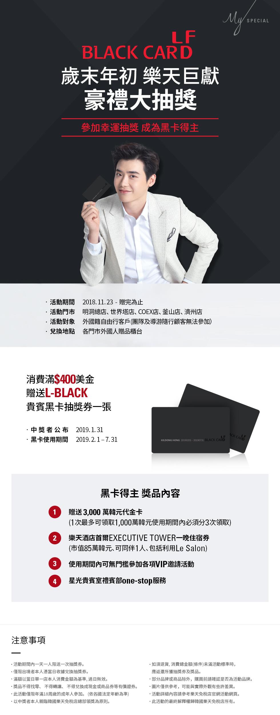 BLACK CARD 냠 歲末年初 樂天巨獻豪禮大抽獎