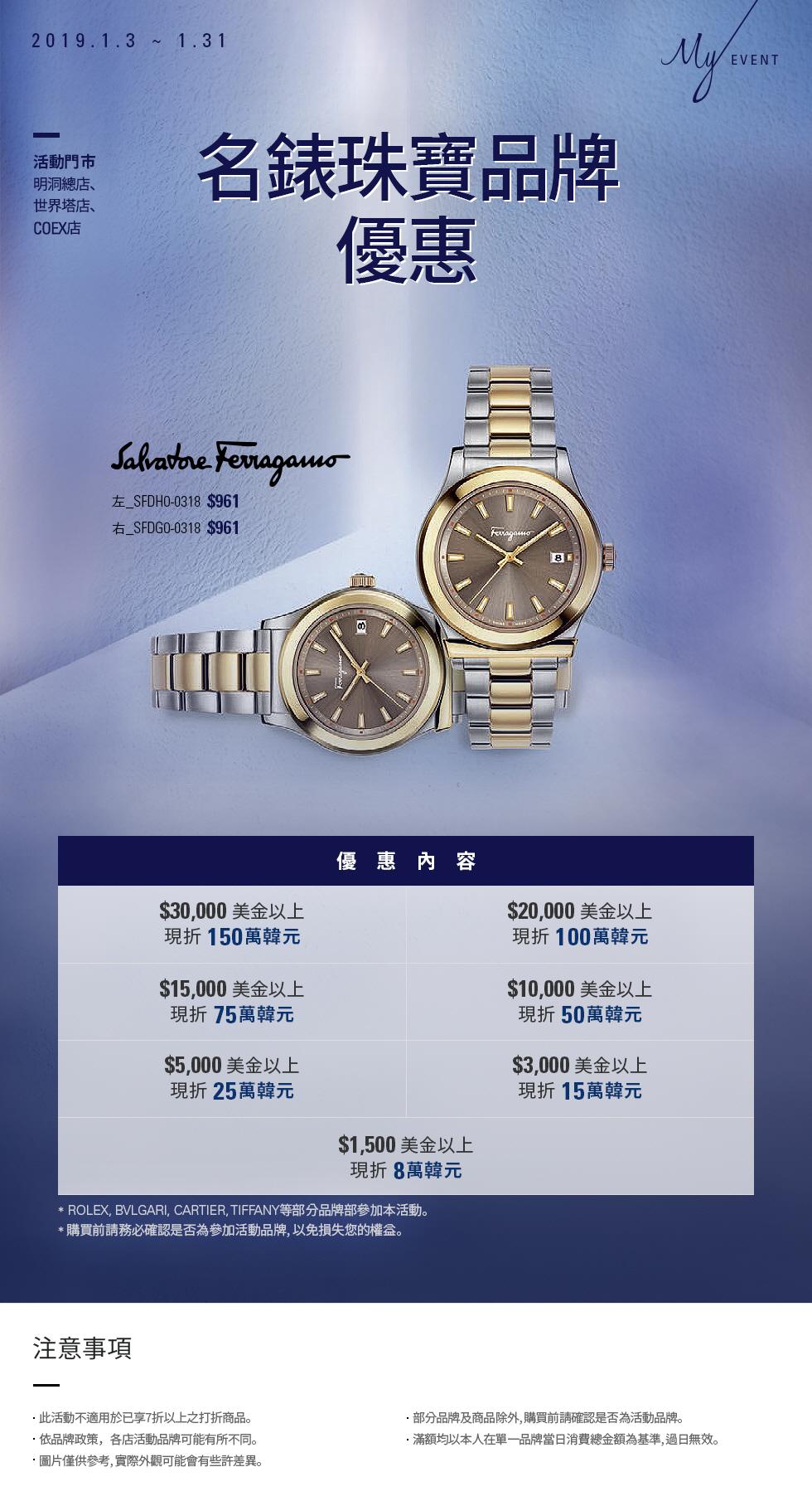 名錶珠寶品牌優惠