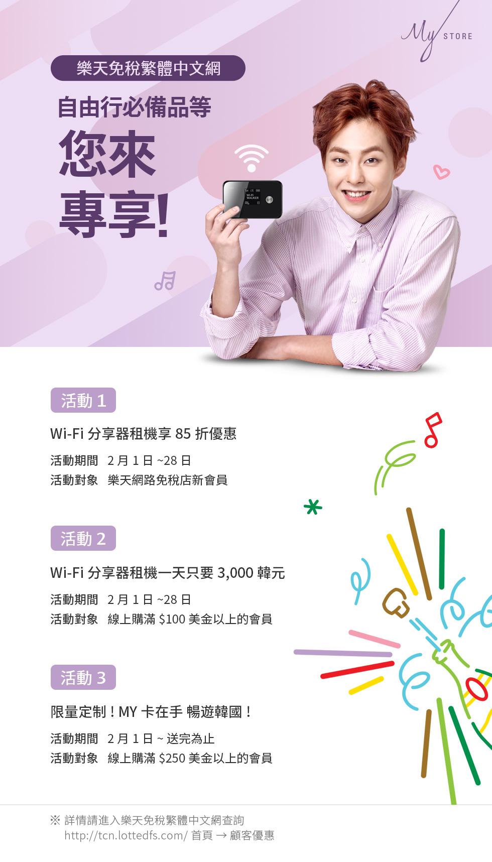 樂天免稅繁體中文網 自由行必備品等您來專享!
