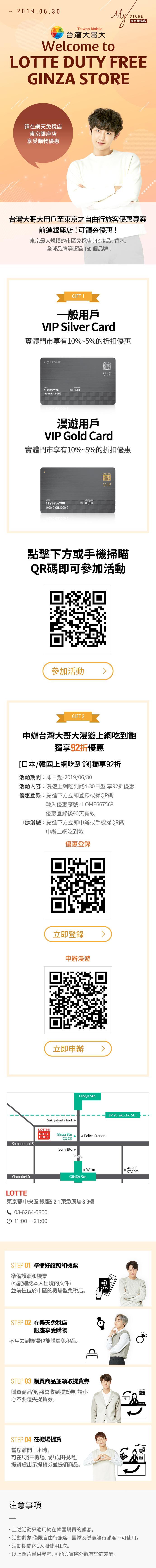 타이완 모바일 이벤트