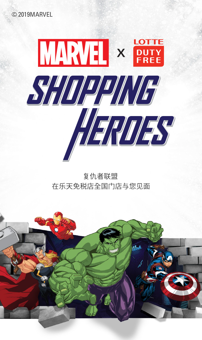 SHOPPING HEROS IN LDF