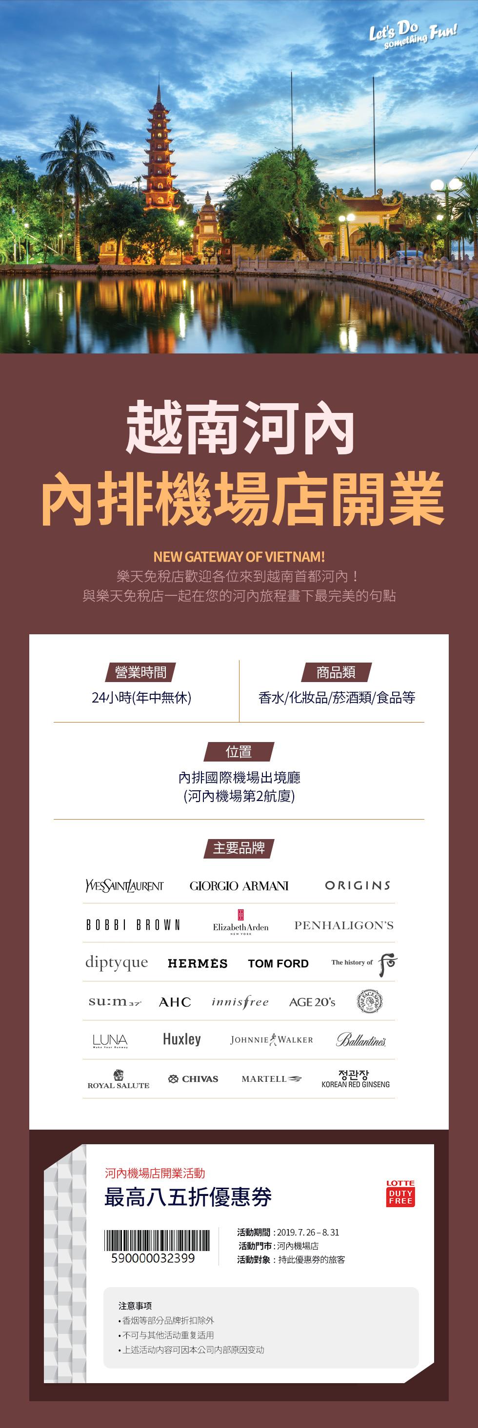 越南河內內排機場店開業