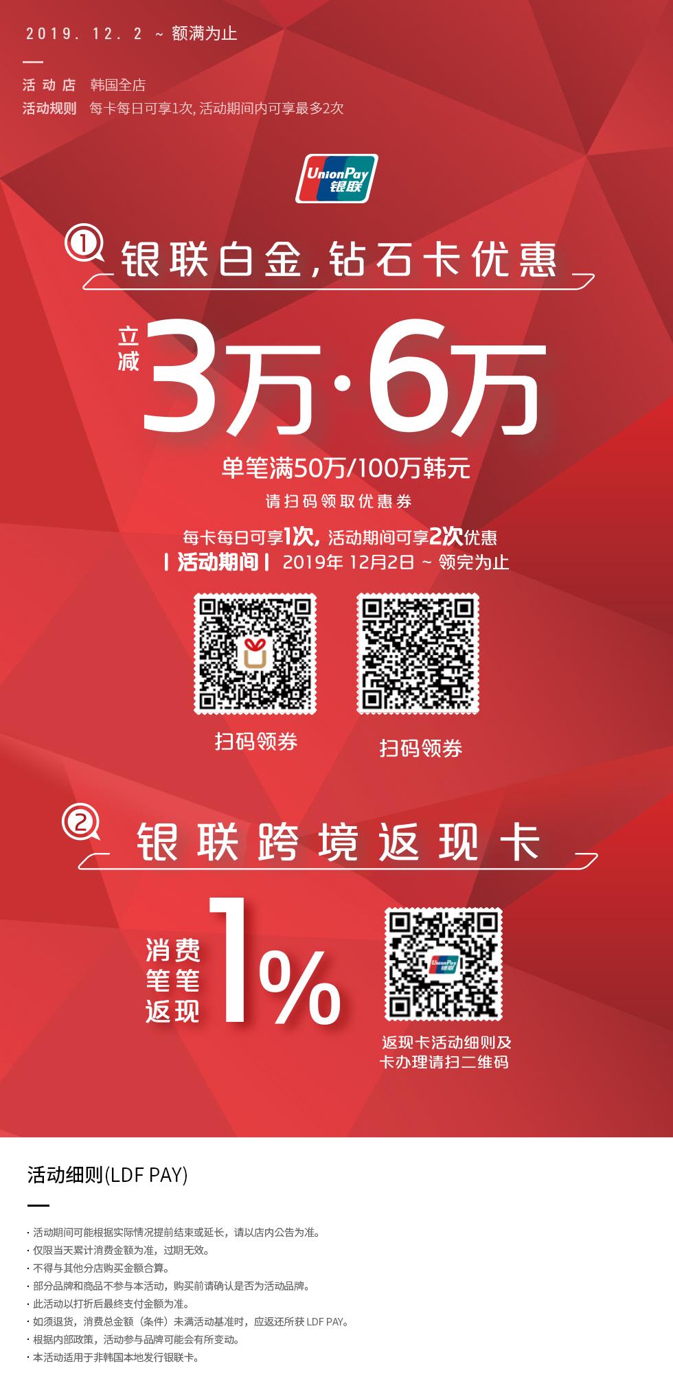 银联卡高端卡优惠 最高立减6万韩元