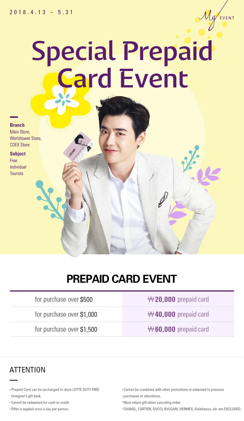 Special Prepaid Card Event