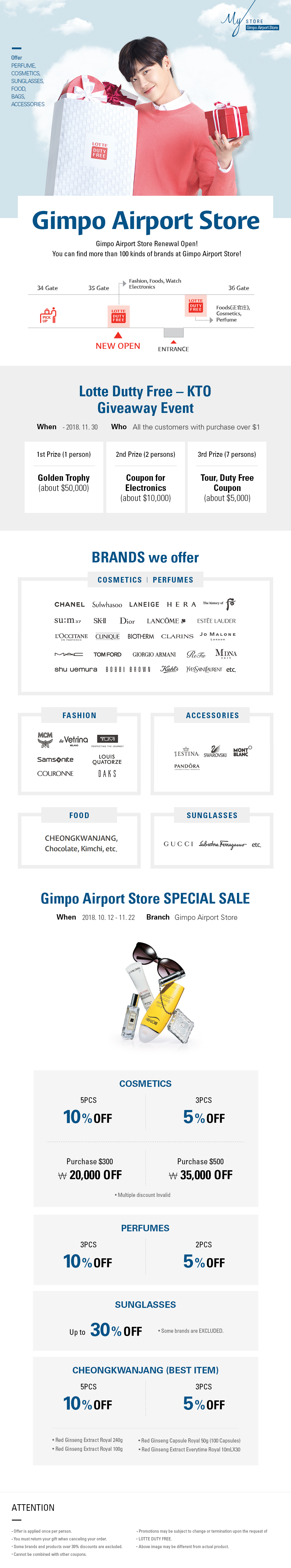 Event only at Gimpo Airport Store
