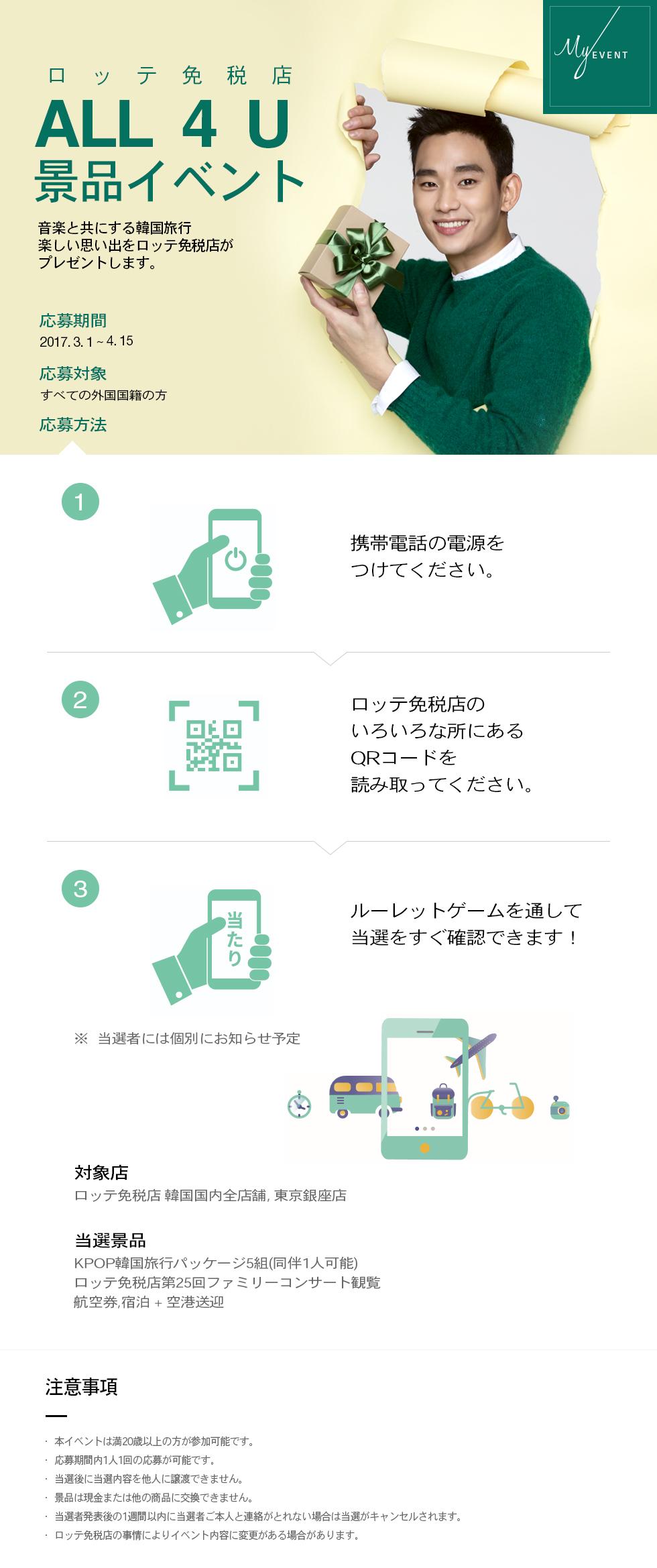 ロッテ免税店 ALL • 4 • U景品イベント