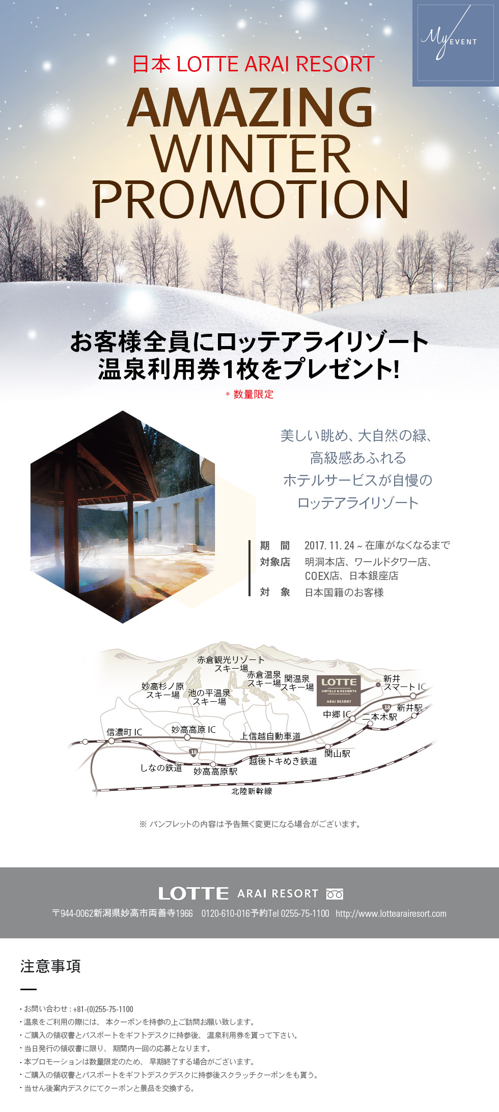AMAZING WINTER PROMOTION_이벤트1 삭제