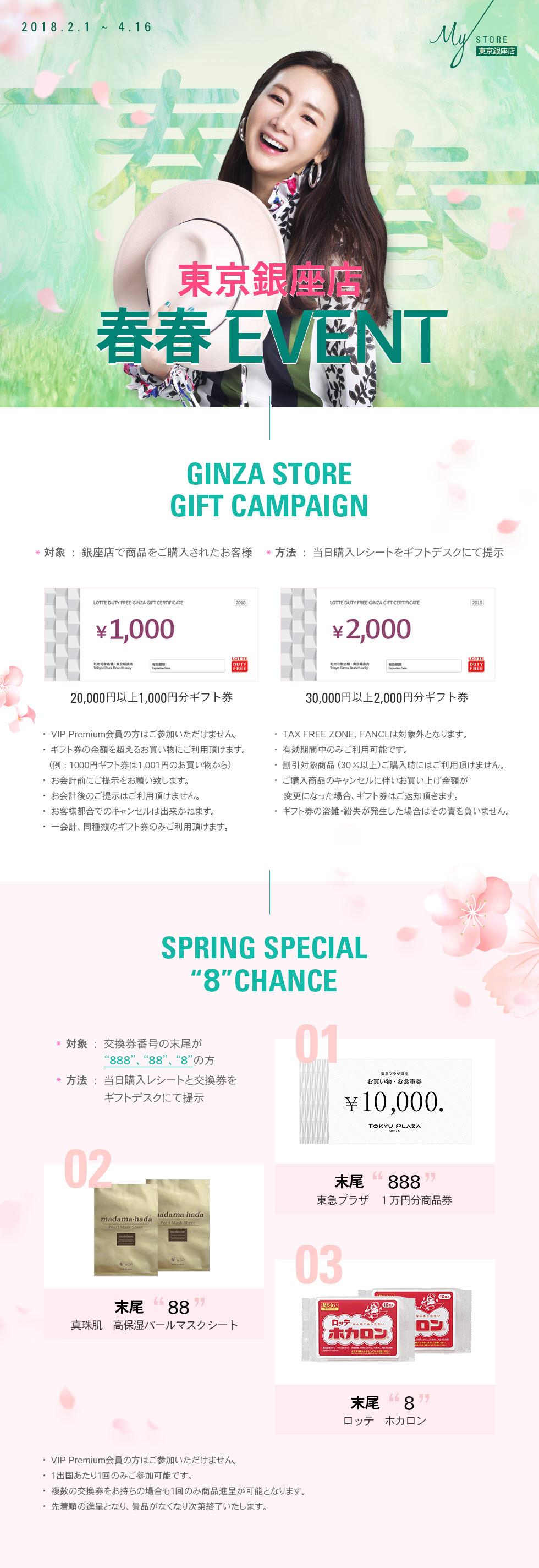 [東京銀座店] 春春イベント
