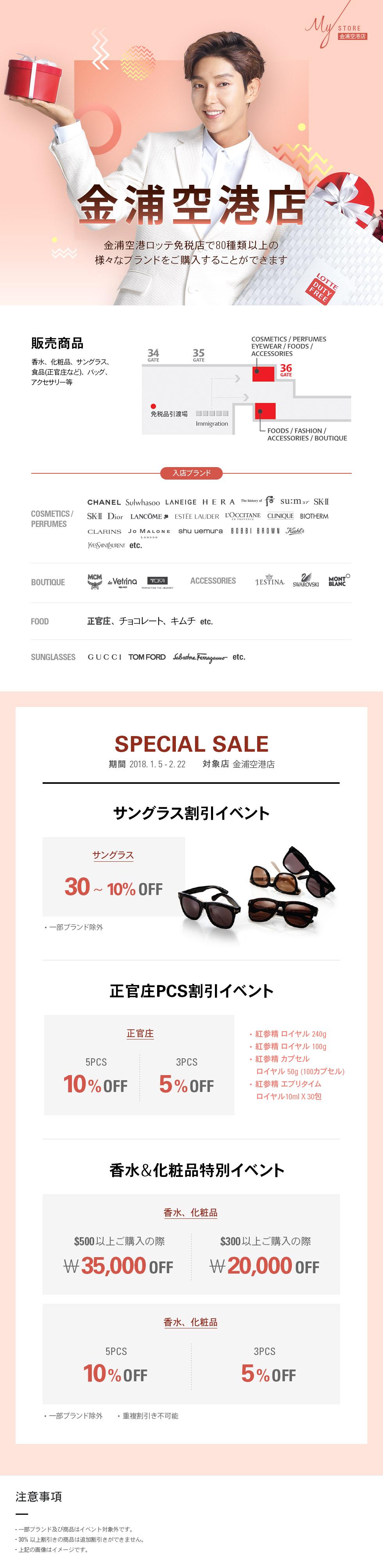 金浦空港店 SPECIAL SALE