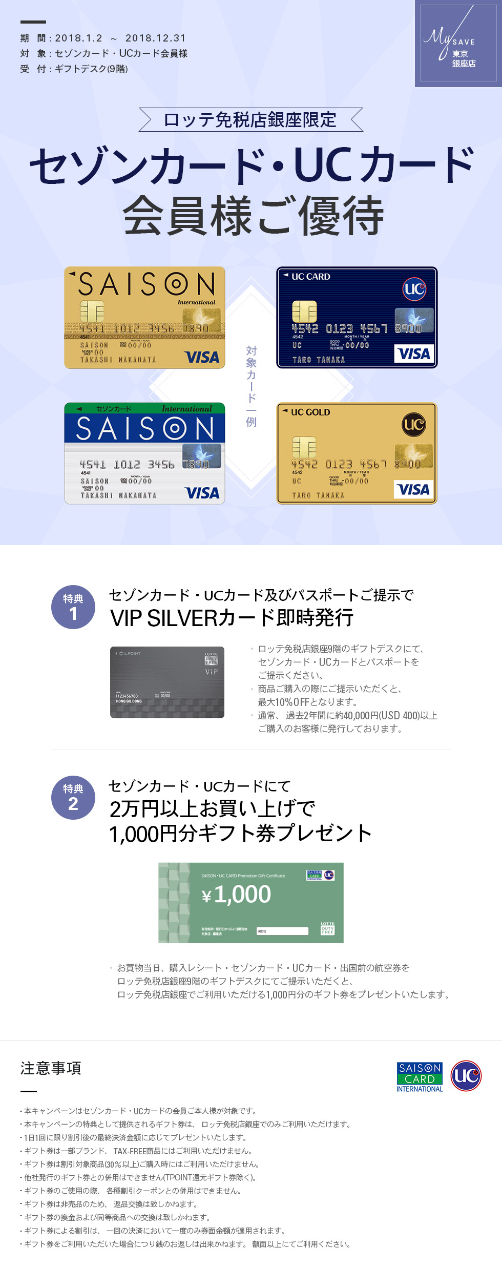 SAISONカード・UCカード会員様ご優待