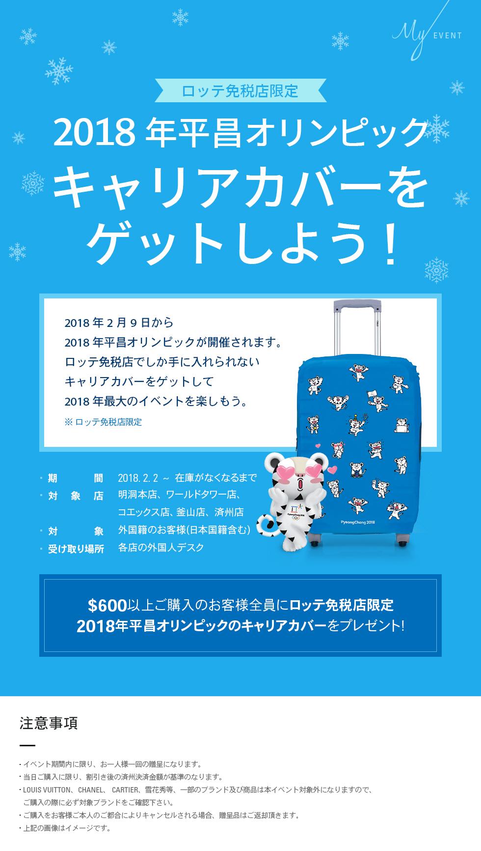 2018年平昌オリンピック キャリアカバーをゲットしよう!