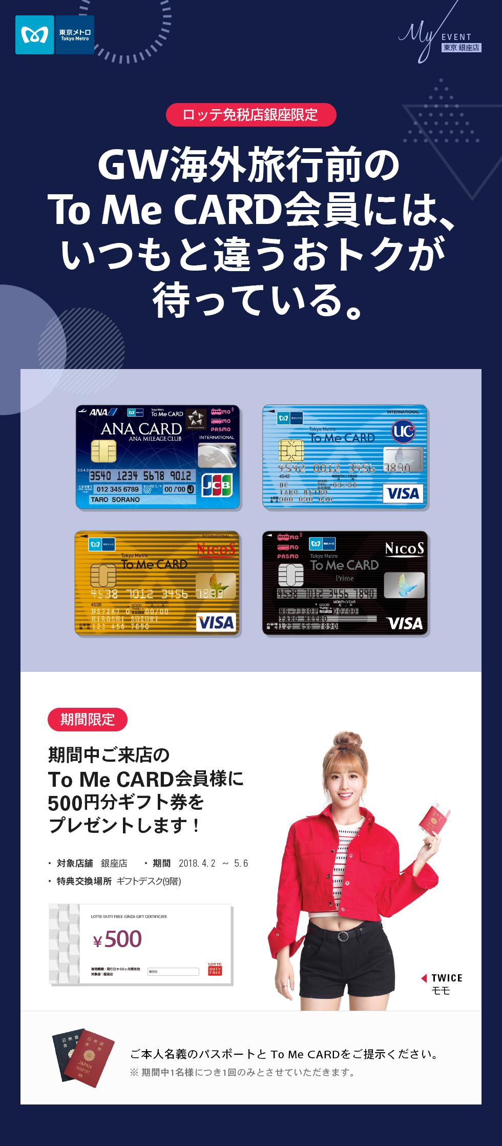 [東京銀座店] To Me CARD会員様限定 GW Special Gift