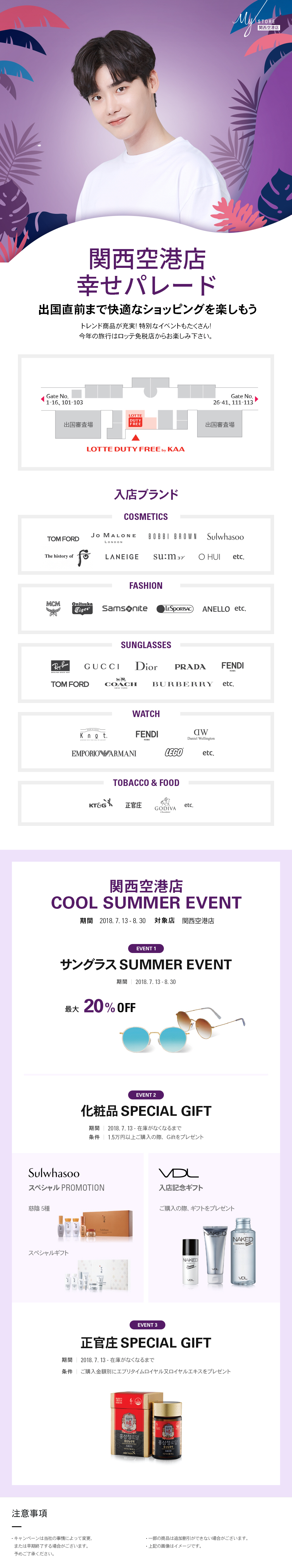関西空港店 COOL SUMMER EVENT