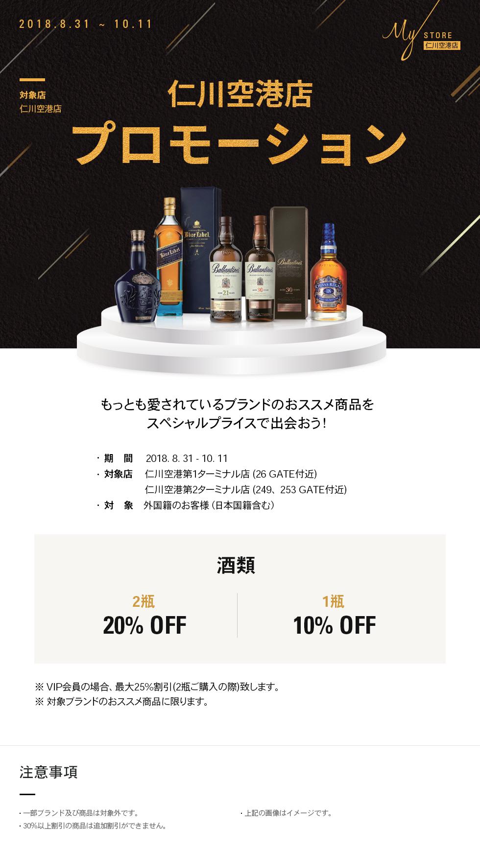 仁川空港店プロモーション