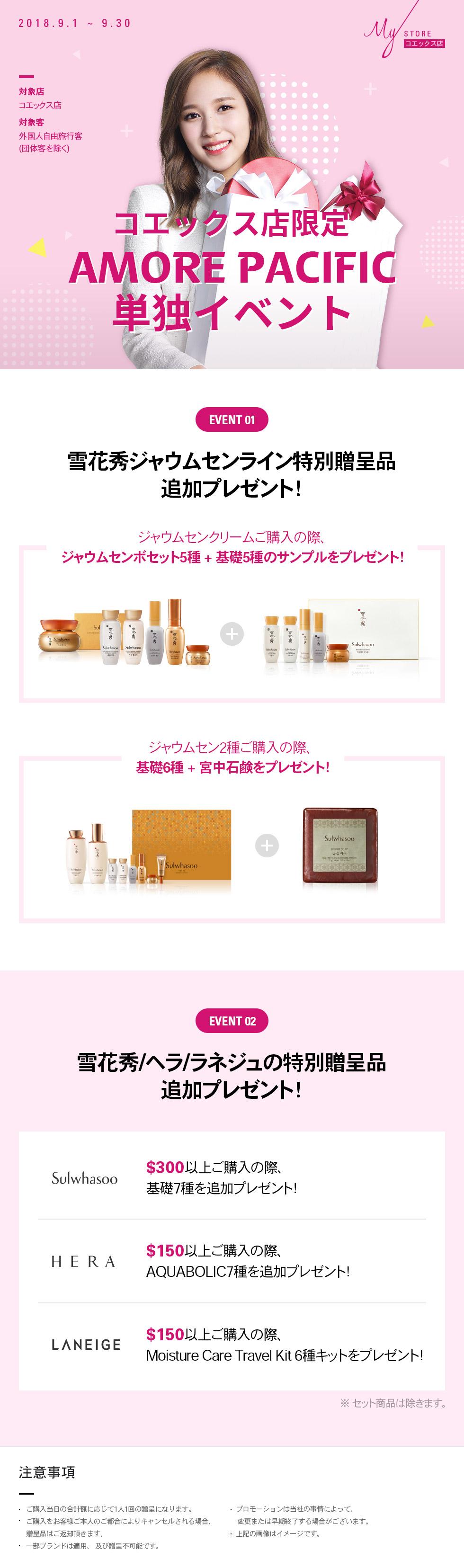 COEX店限定 AMORE PACIFIC単独イベント