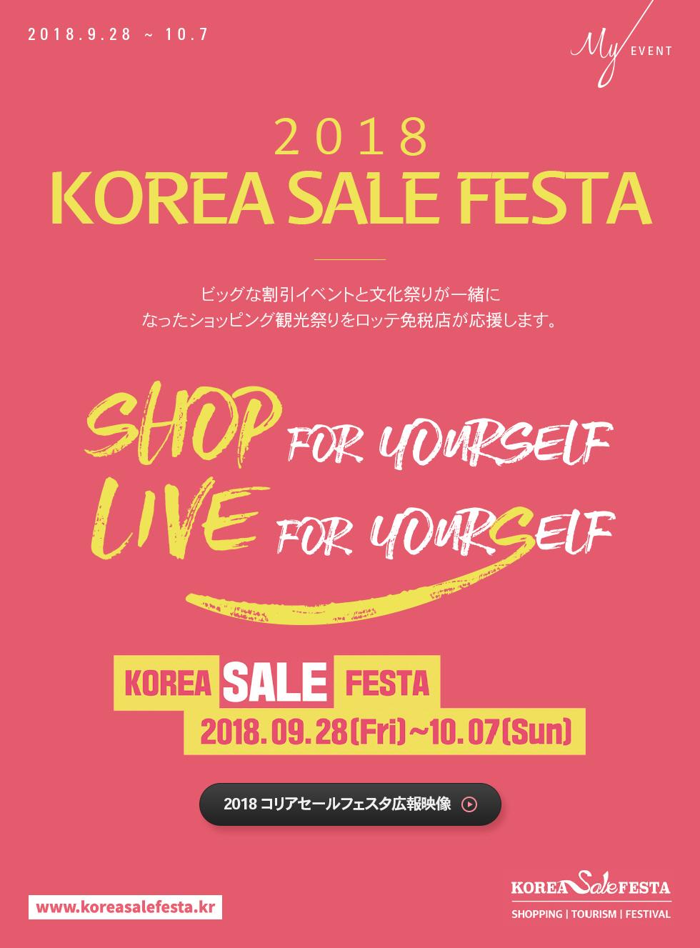 2018 KOREA SALE FESTA