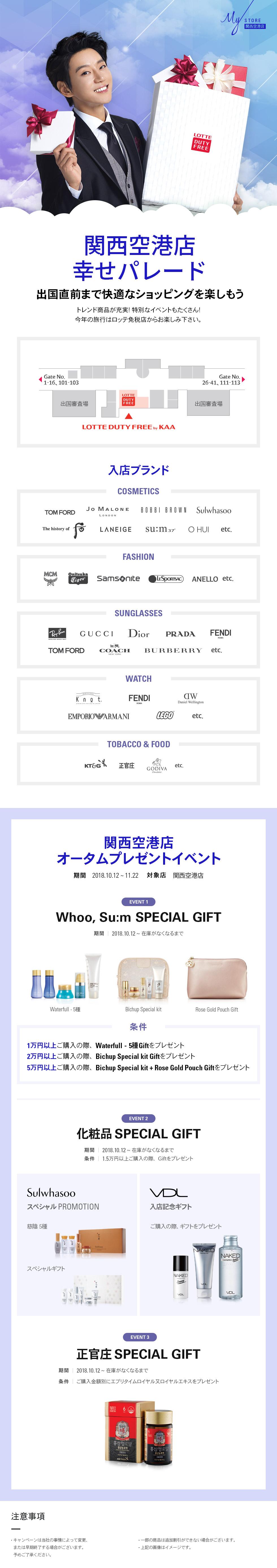 関西空港店 オータムプレゼントイベント