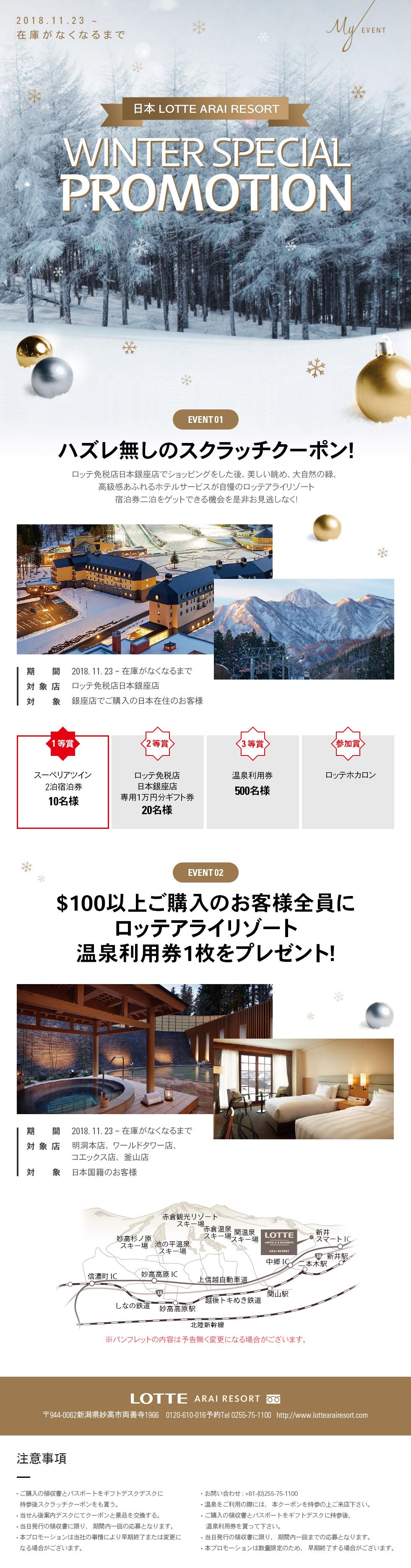 日本LOTTEARAIRESORTWINTER SPECIALPROMOTION