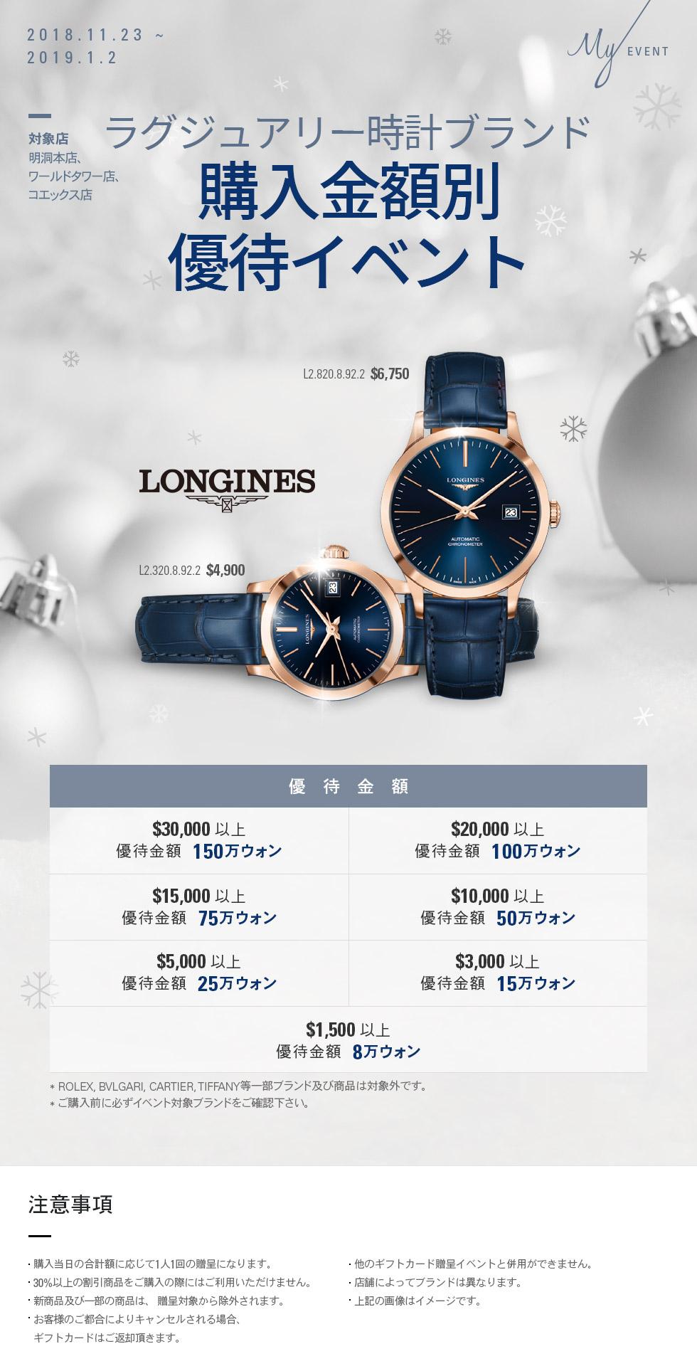 ラグジュアリー時計ブランド 購入金額別優待イベント