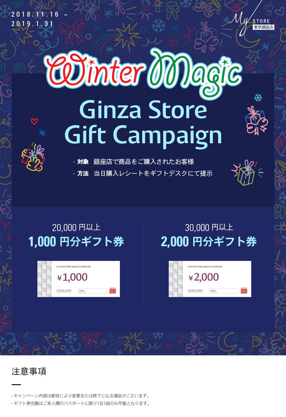 東京銀座店 Winter Magic