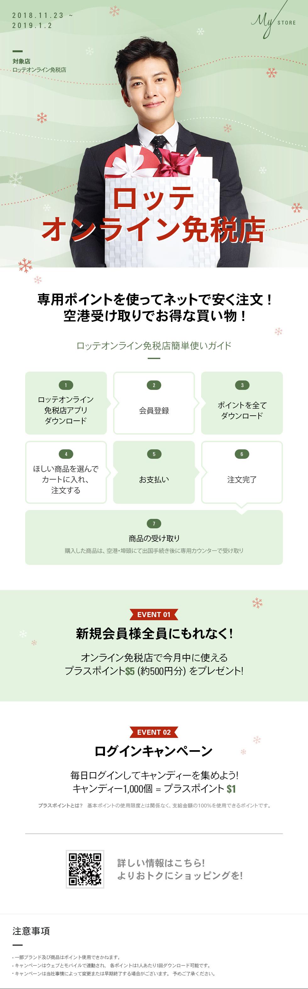 ロッテオンライン免税店EVENT