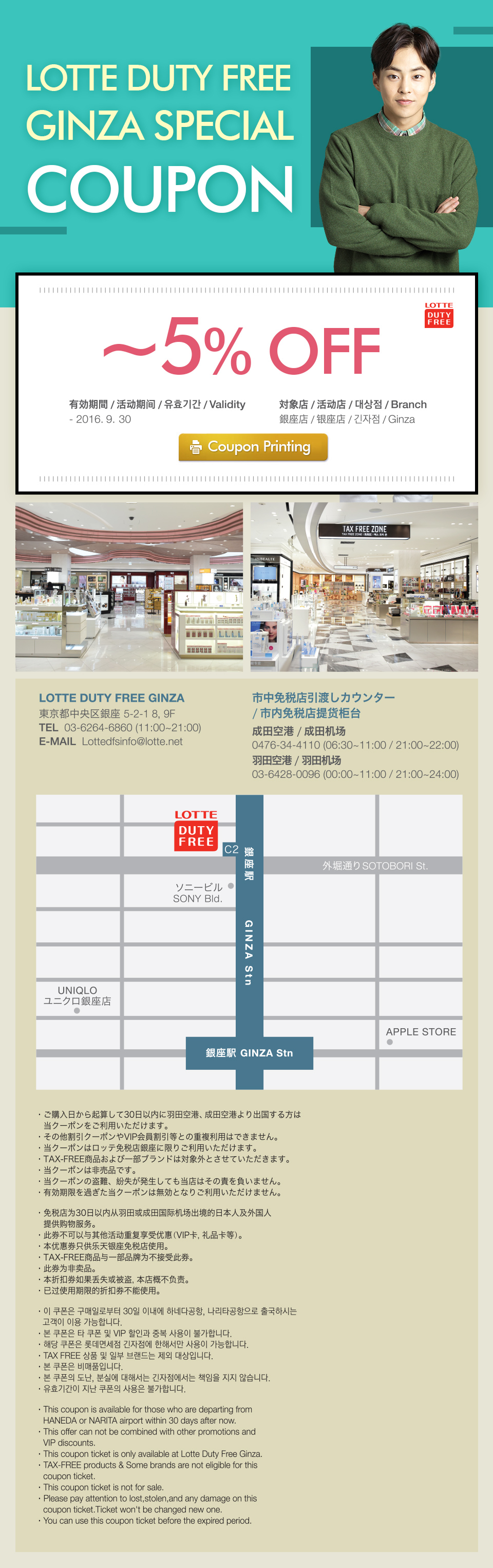 lotte duty free ginza special coupon 5%