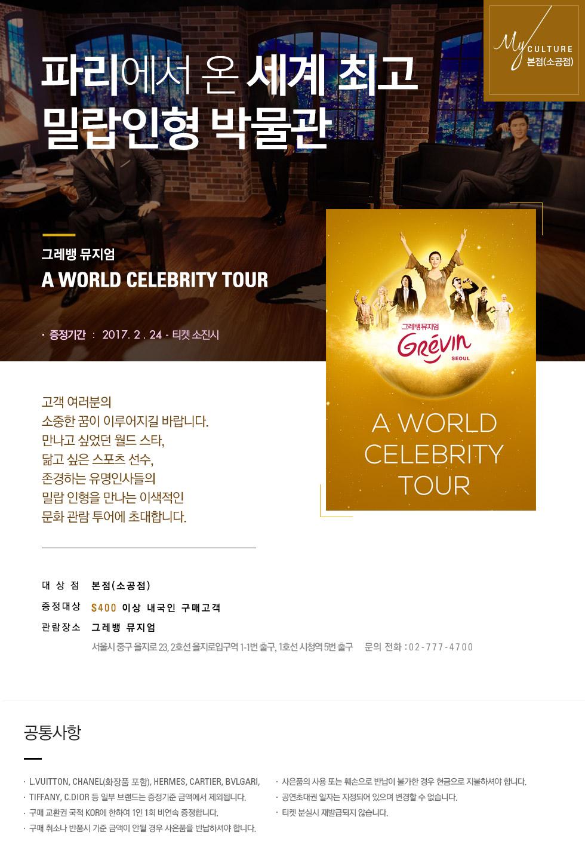 그레뱅 뮤지엄 A WORLD CELEBRITY TOUR