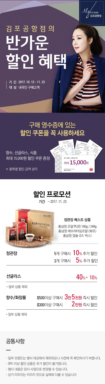 김포공항점의 반가운 할인 혜택