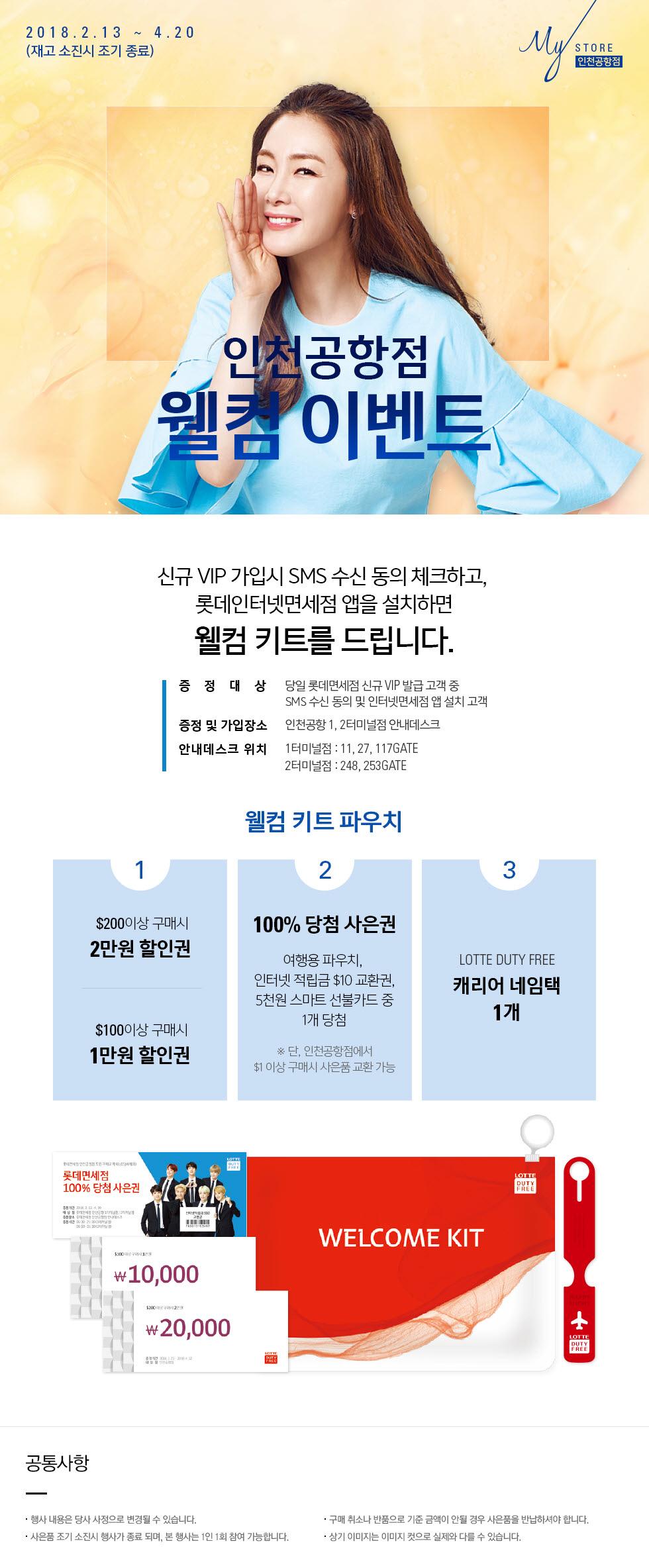 인천공항점 웰컴 이벤트