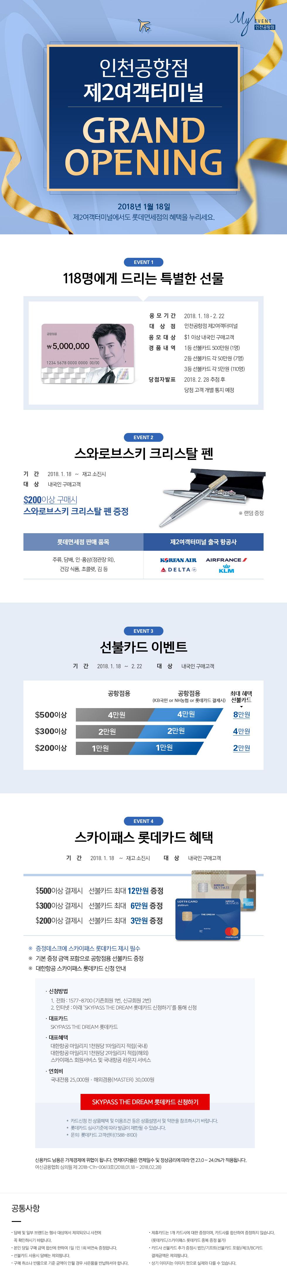 인천공항점 제2여객터미널 GRAND OPENING