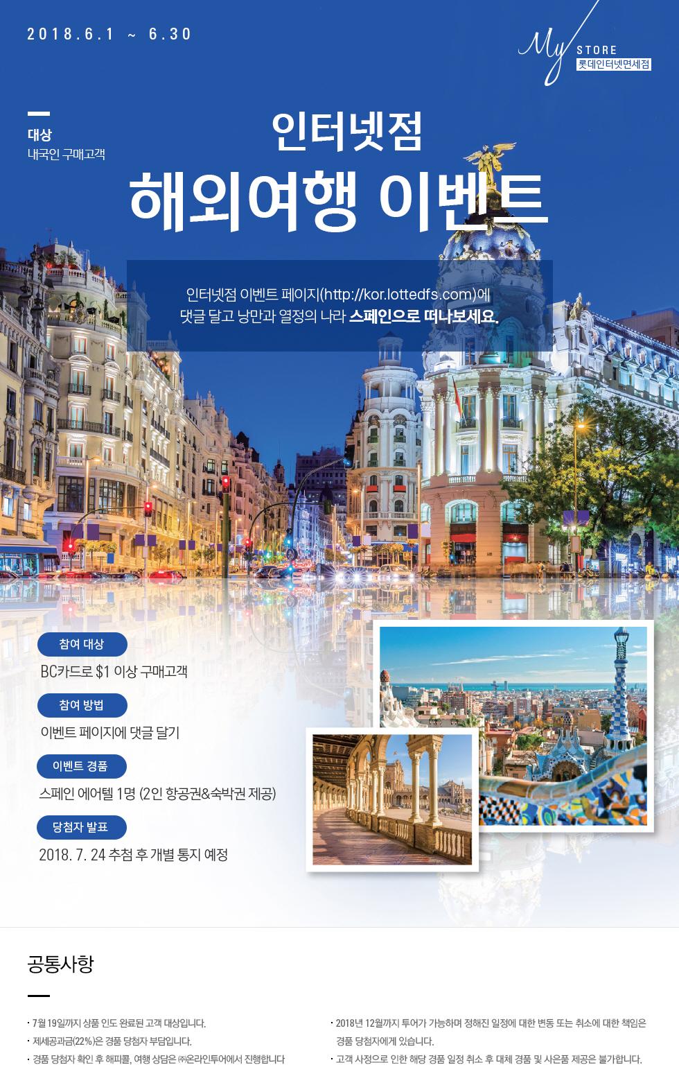 인터넷점 해외여행 이벤트