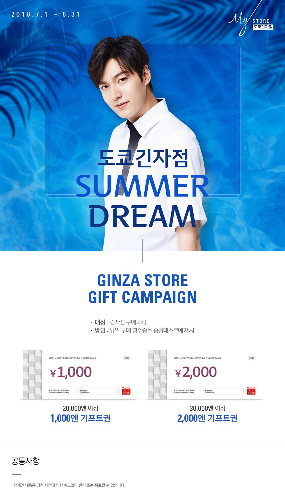 [도쿄긴자점] SUMMER DREAM
