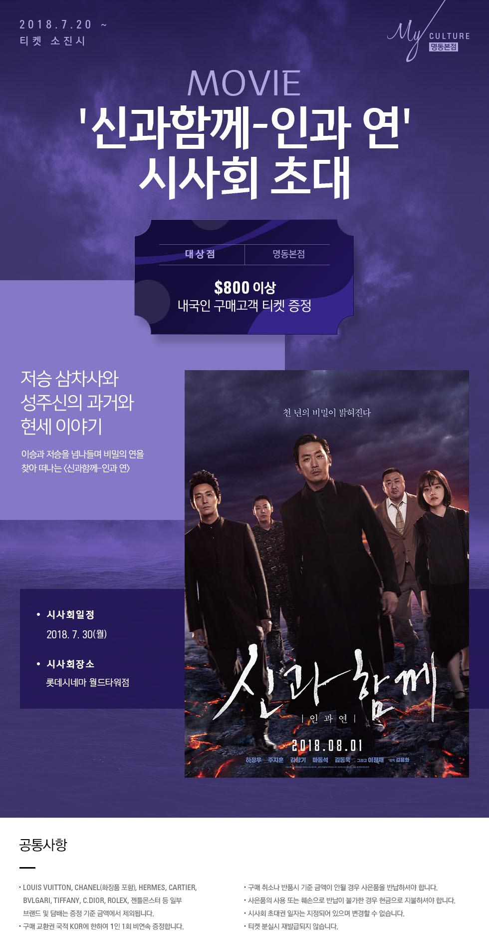 영화「신과함께-인과 연」시사회 초대