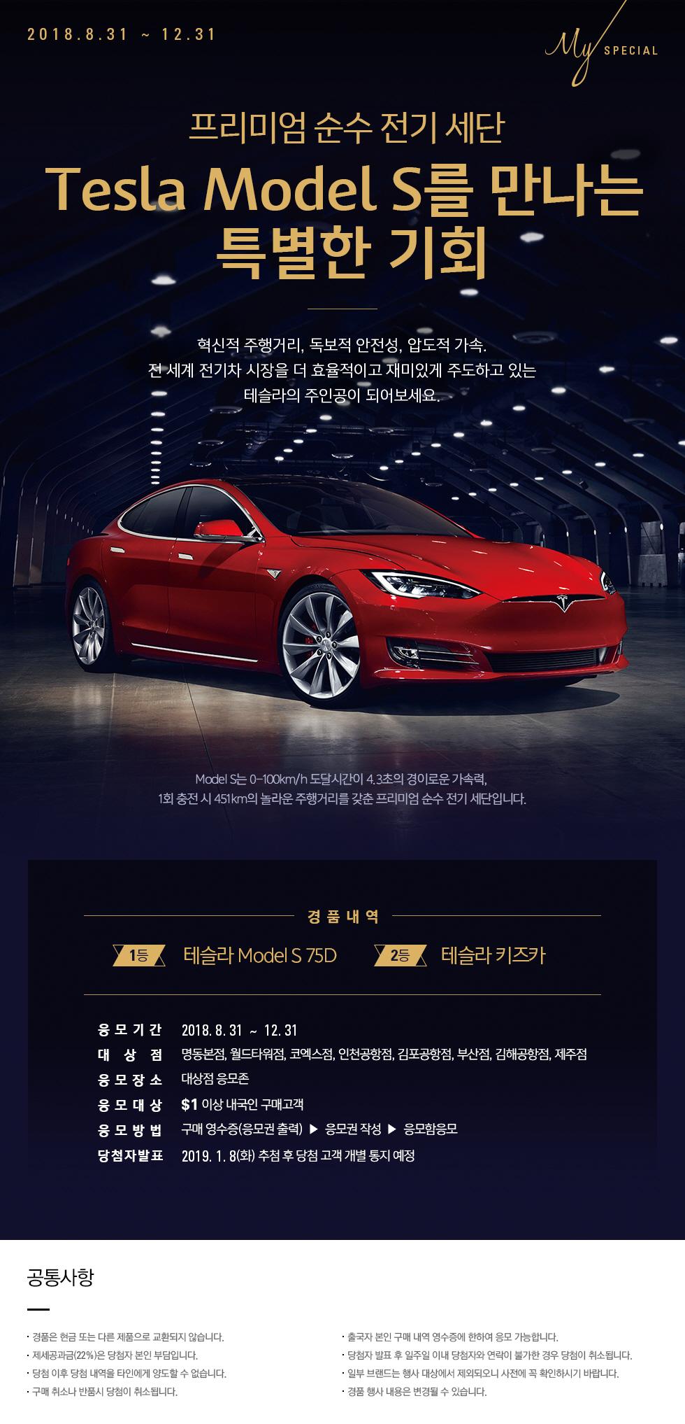프리미엄 순수 전기 세단 Tesla Model S를 만나는 특별한 기회