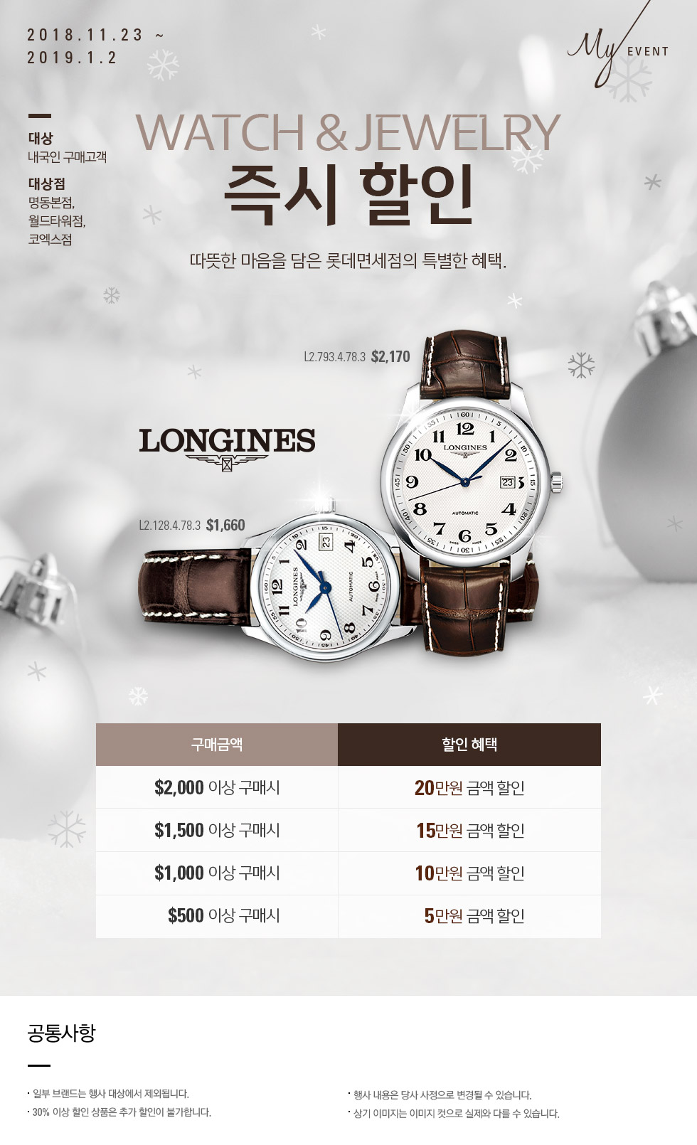 WATCH and JEWELRY 즉시 할인