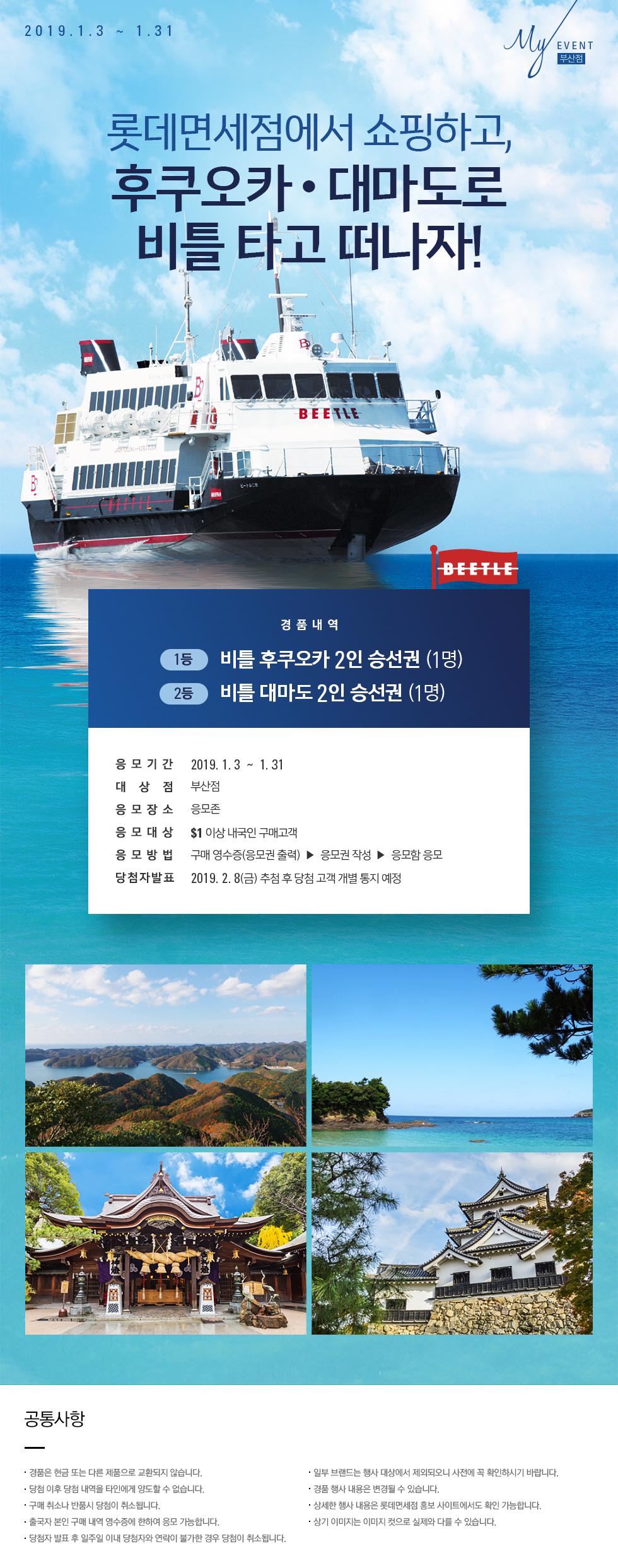 [부산점] 비틀 후쿠오카, 대마도 승선권 이벤트